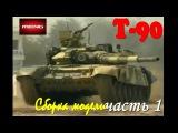 Постройка/building TS-014 T-90 w/TBS-86 Tank Dozer часть1