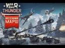 War Thunder карта Польша, вынес 6 танков на ИС 2