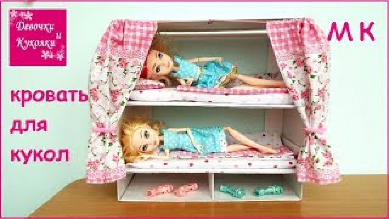 DIY. Двухъярусная кровать для кукол монстер хай.Bunk bed for dolls