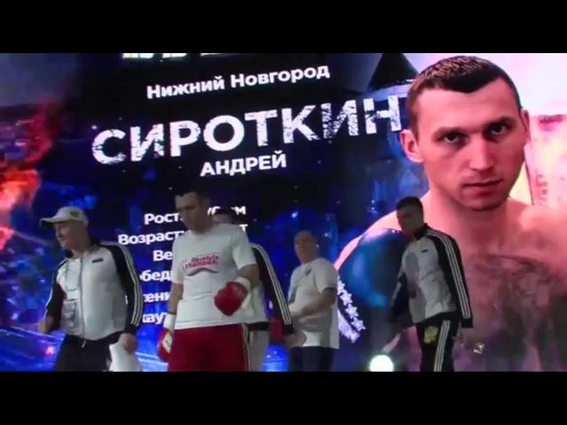 Кросс! Мастер класс по боксу от Чемпиона мира Андрея Сироткина.