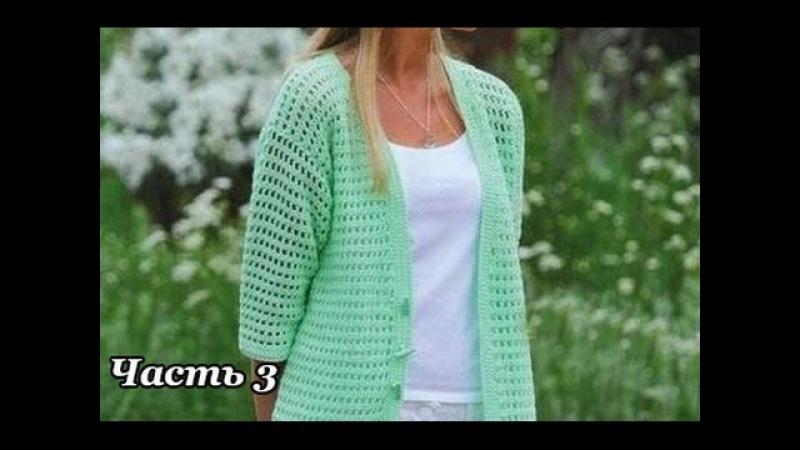Кардиган крючком. Часть 3 (Jacket crochet. Part 3)