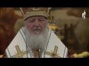 Патриарх Кирилл предупредил о распространении в мире новой ереси 20 03 2016