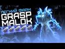 Destiny. Легкий фарм пульс-винтовки Grasp of Malok.