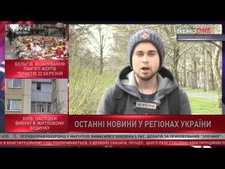 Последние новости из регионов Украины 24.03.16