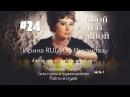 Спой со мной 24 - Упражнение ПОВОРОТ. Сила голоса в грудном регистре. Уроки вокала RULADA