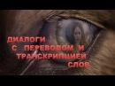 """Английский по фильму """"Сумерки: Рассвет - Часть 1"""" - Часть 7"""