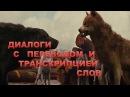 """Английский по фильму """"Сумерки: Рассвет - Часть 1"""" - Часть 5"""