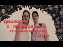 """Английский по фильму """"Сумерки: Рассвет - Часть 1"""" - Часть 1"""