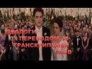 """Английский по фильму """"Сумерки: Рассвет - Часть 1"""" - Часть 2"""