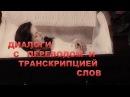 """Английский по фильму """"Сумерки: Рассвет - Часть 1"""" - Часть 3"""