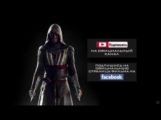 Фильм Про – Журнал _ Новости _ «Кредо убийцы»- видео со съёмок экранизации Assassins Creed