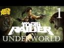 Lara Croft Tomb Raider Underworld серия 1 Авалон Нифльхейм