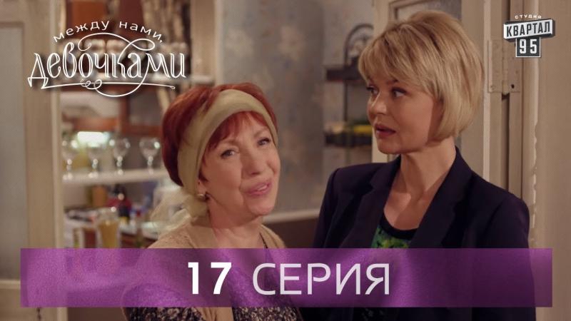 Сериал Между нами, девочками, 17 серия | От создателей сериала Сваты и студии Квартал 95.