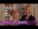 Сериал Между нами, девочками, 17 серия От создателей сериала Сваты и студии Квартал 95.