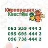Детские Квест-комнаты Корпорация Квестов Харьков