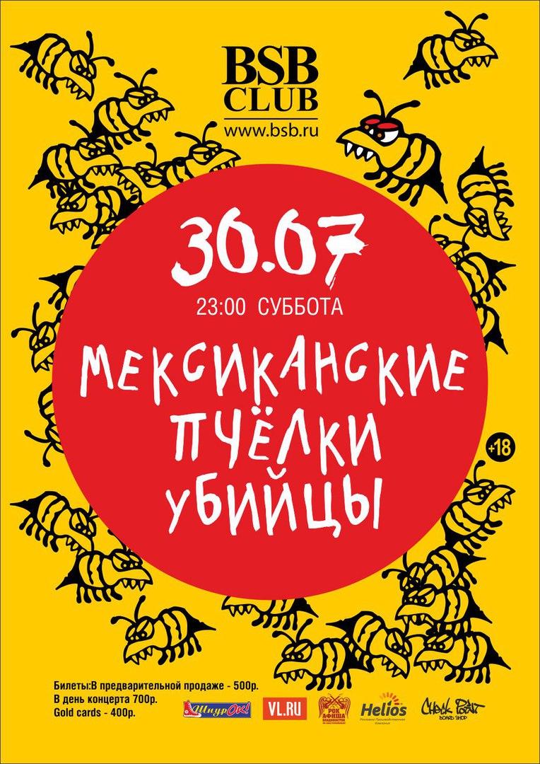 Афиша Владивосток Мексиканские Пчелки убийцы / BSB / 30.07