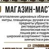 Мастерская-Магазин.Продажа церковных тканей и об
