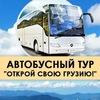 Автобусный тур в Грузию из Москвы