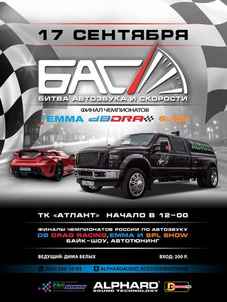 17 СЕНТЯБРЯ РОСТОВ-НА-ДОНУ / DB DRAG RACING 3X