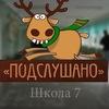 ПоДсЛуШаНО V 7 ЛИЦЕИ г.Новочеркасск(ДЛЯ ЭЛИТКИ)