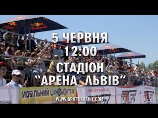 Чемпионат Украины по дрифтингу 2016-Lviv 2016 Первый этап 5 июня