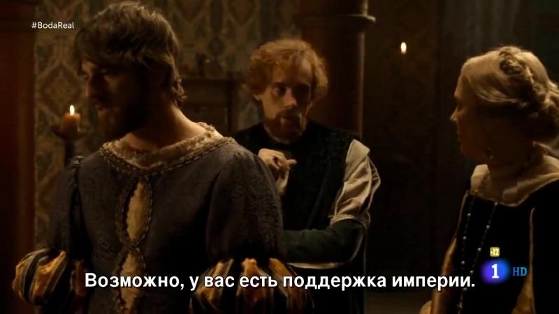 Карл, король и император / Император Карлос / Император Карл / Carlos, Rey Emperador (2015) 1 сезон 9 серия субтитры