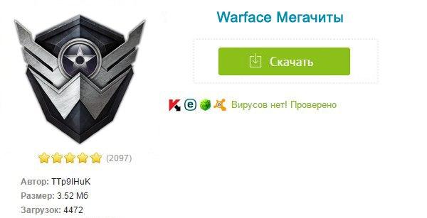Чит на кредиты warface рабочий 10. 12. 17 г. Успей скачать пока не.