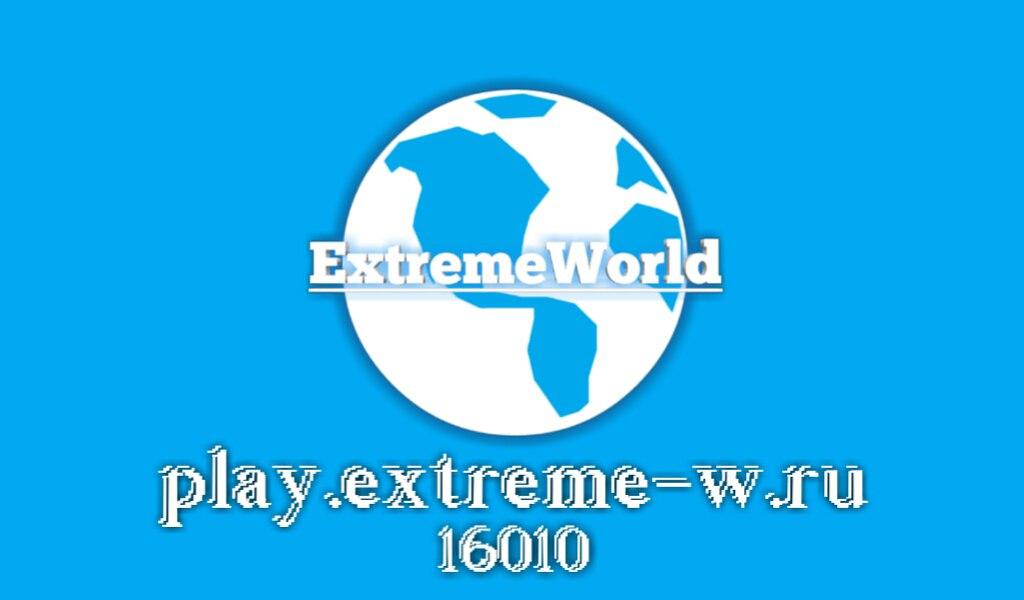 ExtremeWorld - сервер выживания, SkyWars, KitPvP!