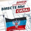 """Петровское МО ОД """"Донецкая Республика"""" г.Донецка"""