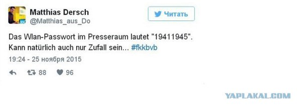"""Немецкий журналист был удивлён паролем Wi-Fi """"19411945"""" на стадионе """"Кубань"""""""