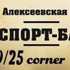 ● BAR 29/25 Corner PUB ● Новый спорт-бар в НН ●