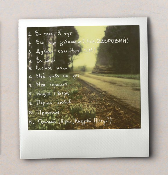 MadWeed (PVNCH) - Теплий (2016) (задняя обложка)