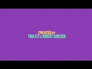 Несгибаемая Кимми Шмидт / Unbreakable Kimmy Schmidt (2016) 2x03 (Adiós Muchachos)