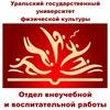 УралГУФК отдел ВВР