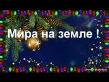 Поздравление коллегам - педагогам Калининского района с Новым 2016  годом ! Мира Вам на нашей земле !.