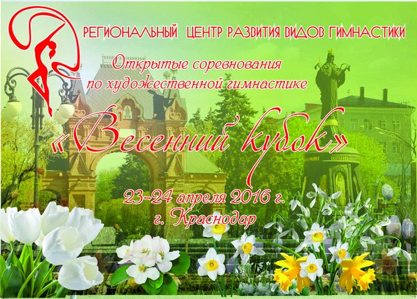 «Весенний кубок», Краснодар