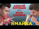 Алексей Воробьев feat Коля Коробов Ямайка