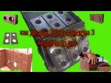 Как сделал Лего станок пресс  на 3 кирпича  How did Lego brick press machine 3