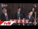 GoodWife 단독 배우들의 리얼 솔직 발언 서로를 향한 속마음 공개 160709 EP 2