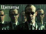 Агент Смит - Цитаты