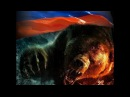 Возрождение России Группа Лиц Медведь