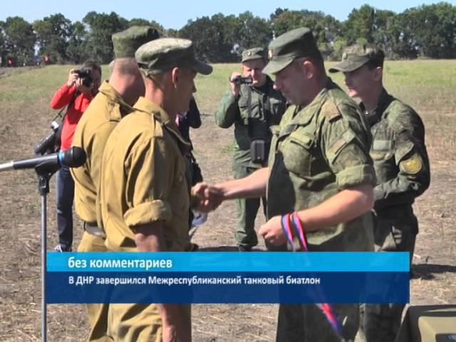 ГТРК ЛНР.В ДНР завершился Межреспубликанский танковый биатлон.