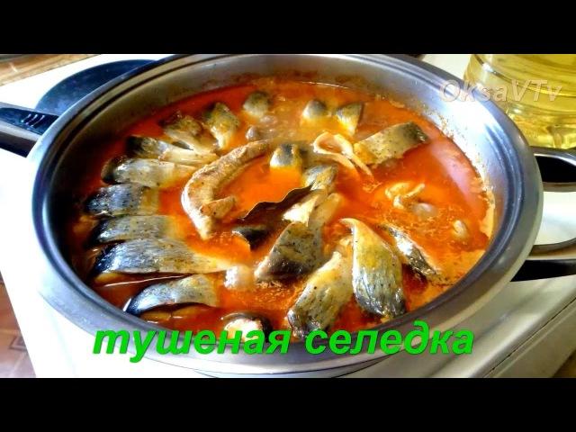 Селедка тушеная с овощами Herring stew with vegetables