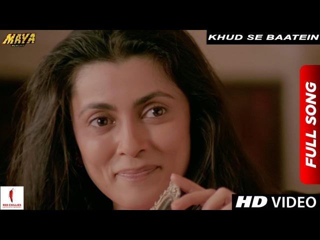 Khud Se Baatein   Full Song   Maya Memsaab   Shah Rukh Khan, Deepa Sahi, Farooq Sheikh