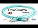 Сетевые технологии с Дмитрием Бачило MPLS VPN