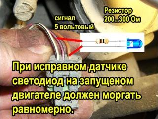 Проверка датчика распредвала (датчика фаз)