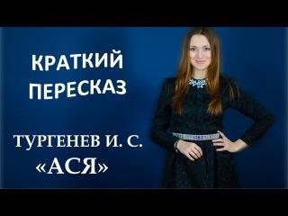 Пересказ Тургенев И. С.