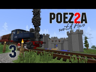 Poez2a with Pan #3 - Злопамятные лучники