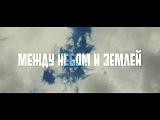 D1N feat. Melkiy SL - МЕЖДУ НЕБОМ И ЗЕМЛЕЙ (ОФИЦИАЛЬНЫЙ КЛИП 2015)