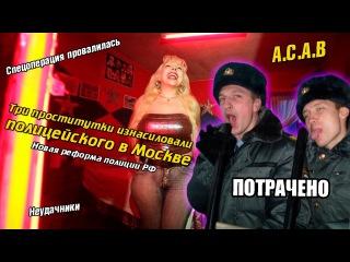 Три проститутки изнасиловали полицейского в Москве | Новая реформа полиции РФ